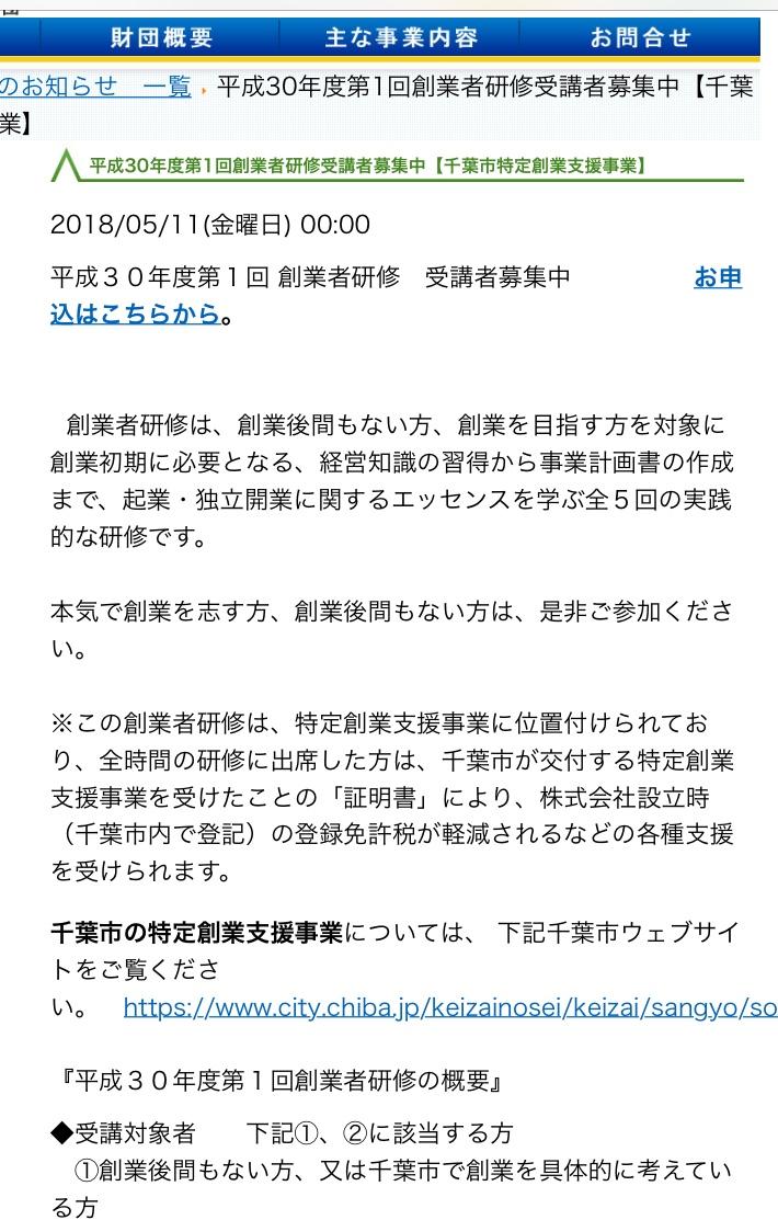会社設立ワンストップセンター千...
